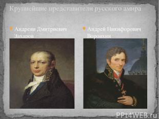 Андреян Дмитриевич Захаров Крупнейшие представители русского амира Андрей Никифо