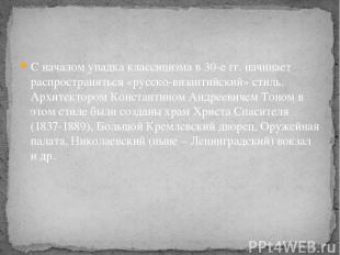 С началом упадка классицизма в 30-е гг. начинает распространяться «русско-визант