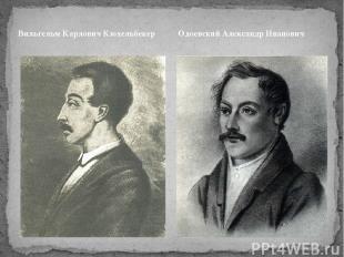 Вильгельм Карлович Кюхельбекер Одоевский Александр Иванович
