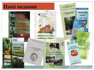 Наші видання