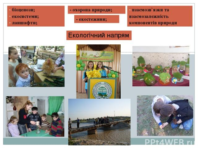 взаємозв`язки та взаємозалежність компонентів природи - екостежини; - охорона природи; біоценози; екосистеми; ланшафти; Екологічний напрям