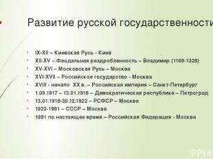 Развитие русской государственности: IX-XII – Киевская Русь - Киев XII-XV – Феода