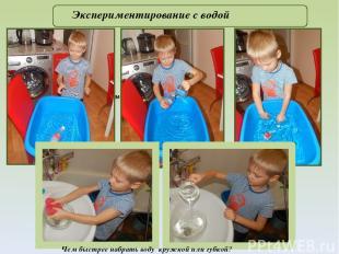 .( Фото. Экспериментирование с бутылкой) Экспериментирование с водой Чем быстрее
