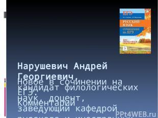 Новое в сочинении на ЕГЭ. Комментарий Нарушевич Андрей Георгиевич, кандидат фило