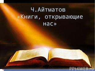 Ч.Айтматов «Книги, открывающие нас»