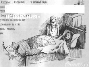 Б. Екимов «Ночь исцеления»