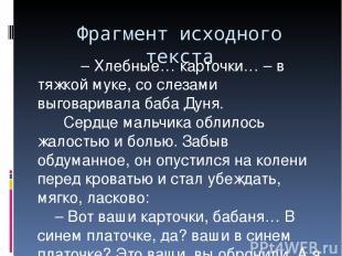 Фрагмент исходного текста – Хлебные… карточки… – в тяжкой муке, со слезами выгов
