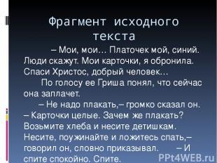 Фрагмент исходного текста – Мои, мои… Платочек мой, синий. Люди скажут. Мои карт