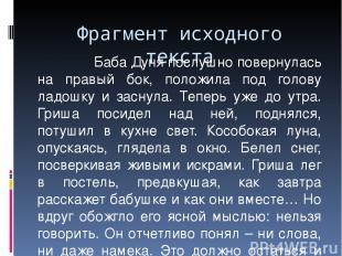 Фрагмент исходного текста Баба Дуня послушно повернулась на правый бок, положила