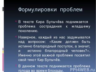 Формулировки проблем В тексте Кира Булычёва поднимается проблема сострадания к м