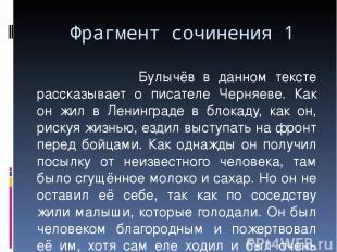 Фрагмент сочинения 1 Булычёв в данном тексте рассказывает о писателе Черняеве. К