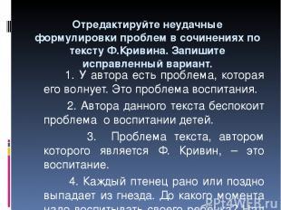 Отредактируйте неудачные формулировки проблем в сочинениях по тексту Ф.Кривина.