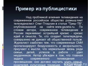 Пример из публицистики Над проблемой влияния телевидения на современное российск