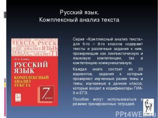 Серия «Комплексный анализ текста» для 5-го – 8-го классов содержит тексты и разл