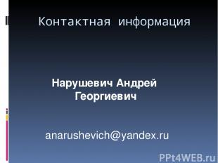 Нарушевич Андрей Георгиевич anarushevich@yandex.ru Контактная информация