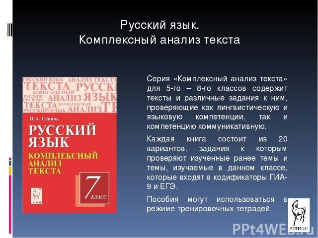 Серия «Комплексный анализ текста» для 5-го – 8-го классов содержит тексты и различные задания к ним, проверяющие как лингвистическую и языковую компетенции, так и компетенцию коммуникативную. Каждая книга состоит из 20 вариантов, задания к которым п…