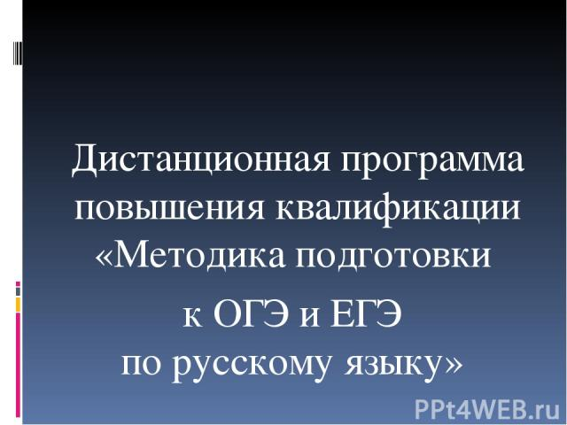 Дистанционная программа повышения квалификации «Методика подготовки к ОГЭ и ЕГЭ по русскому языку»