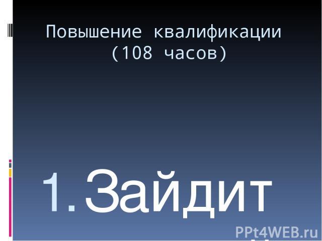 Зайдите на сайт www.legionr.ru Пройдите по ссылке «Дистанционное обучение». Скачайте квитанцию и заявку. Оплатите квитанцию на почте или в отделении сбербанка (стоимость 3000 руб.). Пришлите заявку по адресу legion.and@yandex.ru Повышение квалификац…
