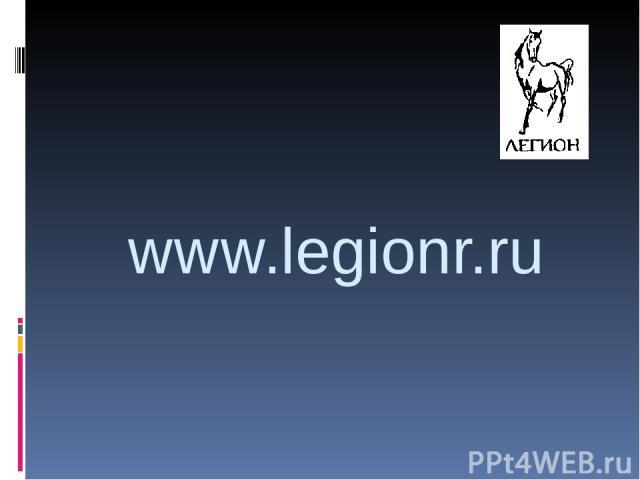 www.legionr.ru