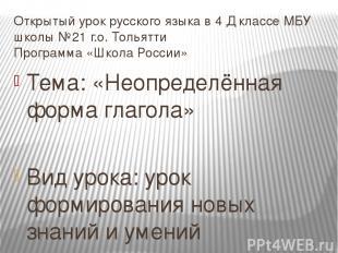 Открытый урок русского языка в 4 Д классе МБУ школы №21 г.о. Тольятти Программа
