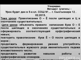 Конспект урока русского языка. Утверждаю. Методист (учитель) – Урок будет дан в