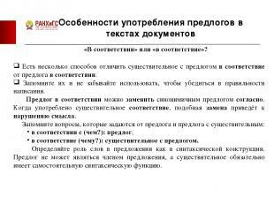 Особенности употребления предлогов в текстах документов «В соответствии» или «в