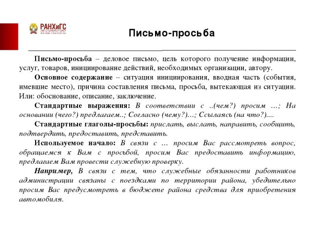 Знакомства пример для на письмо с русском иностранцем