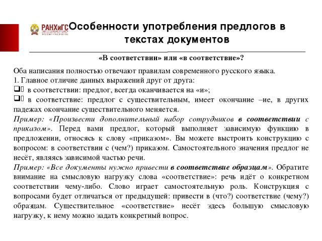 Особенности употребления предлогов в текстах документов «В соответствии» или «в соответствие»? Оба написания полностью отвечают правилам современного русского языка. Главное отличие данных выражений друг от друга: в соответствии: предлог, всегда ока…