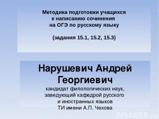 Методика подготовки учащихся к написанию сочинения на ОГЭ по русскому языку (зад