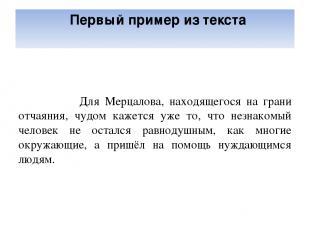 Первый пример из текста Для Мерцалова, находящегося на грани отчаяния, чудом каж