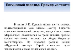 Логический переход. Пример из текста В тексте А.И. Куприна можно найти пример, п