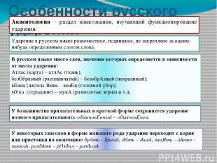 Особенности русского ударения Акцентология – раздел языкознания, изучающий функц