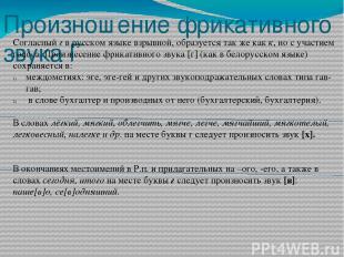 Произношение фрикативного звука Г Согласный г в русском языке взрывной, образует