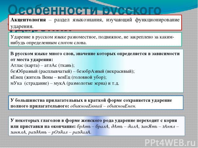 Особенности русского ударения Акцентология – раздел языкознания, изучающий функционирование ударения. Ударение в русском языке разноместное, подвижное, не закреплено за каким-нибудь определенным слогом слова. В русском языке много слов, значение кот…