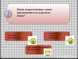 Какие второстепенные члены предложения есть в русском языке? сказуемое и обстоят