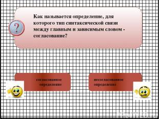 Как называется определение, для которого тип синтаксической связи между главным