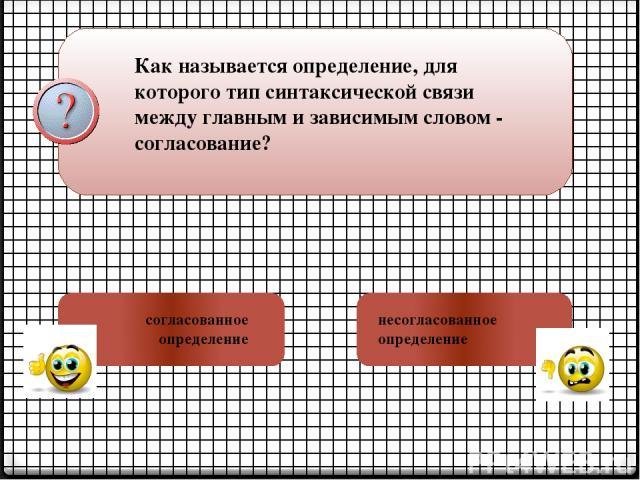 Как называется определение, для которого тип синтаксической связи между главным и зависимым словом - согласование? согласованное определение несогласованное определение