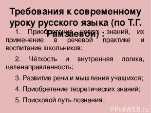 Требования к современному уроку русского языка (по Т.Г. Рамзаевой) : 1. Приобрет