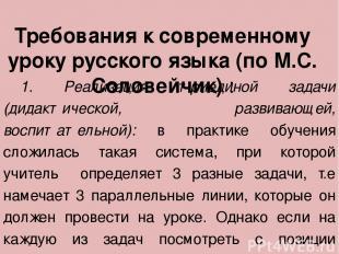 Требования к современному уроку русского языка (по М.С. Соловейчик) : 1. Реализа