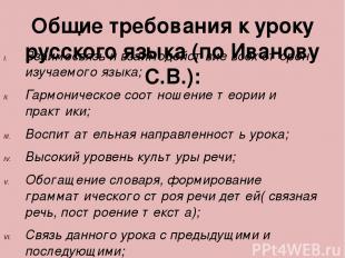 Общие требования к уроку русского языка (по Иванову С.В.): Взаимосвязь и взаимод