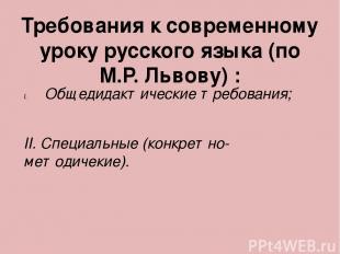 Требования к современному уроку русского языка (по М.Р. Львову) : Общедидактичес