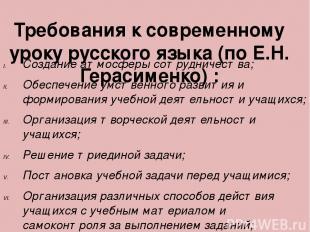 Требования к современному уроку русского языка (по Е.Н. Герасименко) : Создание