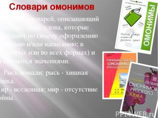 Словари омонимов Это тип словарей, описывающий омонимы, такие слова, которые сов