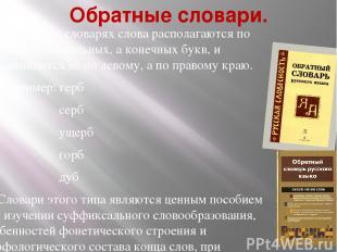 Обратные словари. В обратных словарях слова располагаются по алфавиту не начальн