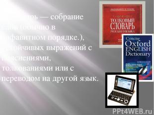 Словарь — собрание слов (обычно в алфавитном порядке.), устойчивых выражений с п