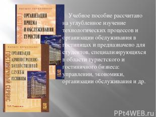 Учебное пособие рассчитано на углубленное изучение технологических процессов и о