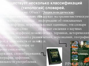 Существует несколько классификаций (типологий) словарей. Энциклопедические: Соде
