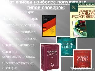 Вот списокнаиболее популярных типов словарей: Толковые словари; Двуязычные слов