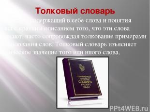 Толковый словарь Словарь, содержащий в себе слова и понятия языка с кратким опис