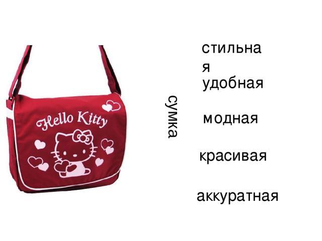 сумка стильная удобная модная красивая аккуратная